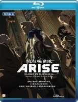 攻殼機動隊ARISE終之篇GHOST IN THE SHELL ARISE BORDER:4 GHOST STAND