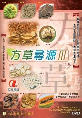 方草尋源3:下集(EP8-13) ADVENTURE FOR THE HERBAL MEDICINE 3 PT2
