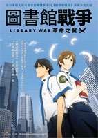 圖書館戰爭:革命之翼LIBRARY WAR: WINGS OF REVOLUTION