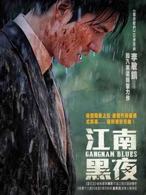 江南黑夜GANGNAM BLUES