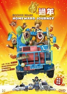BOONIE BEARS: HOMEWARD JOURNEY熊出沒之過年