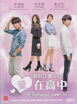 愛在高中(EP1-20) (5DVD) HI: SCHOOL LOVE ON