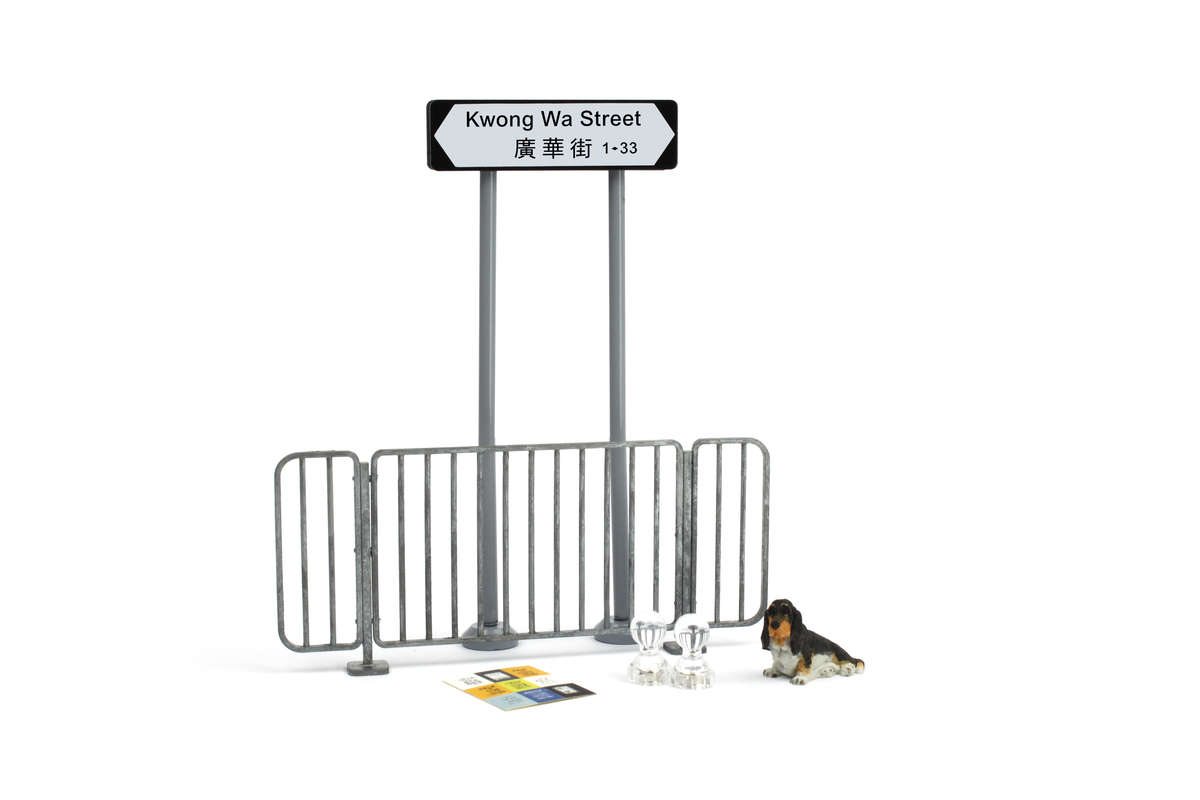 1/18 Kwong Wah Street road sign, silver balustrade & black puppy package
