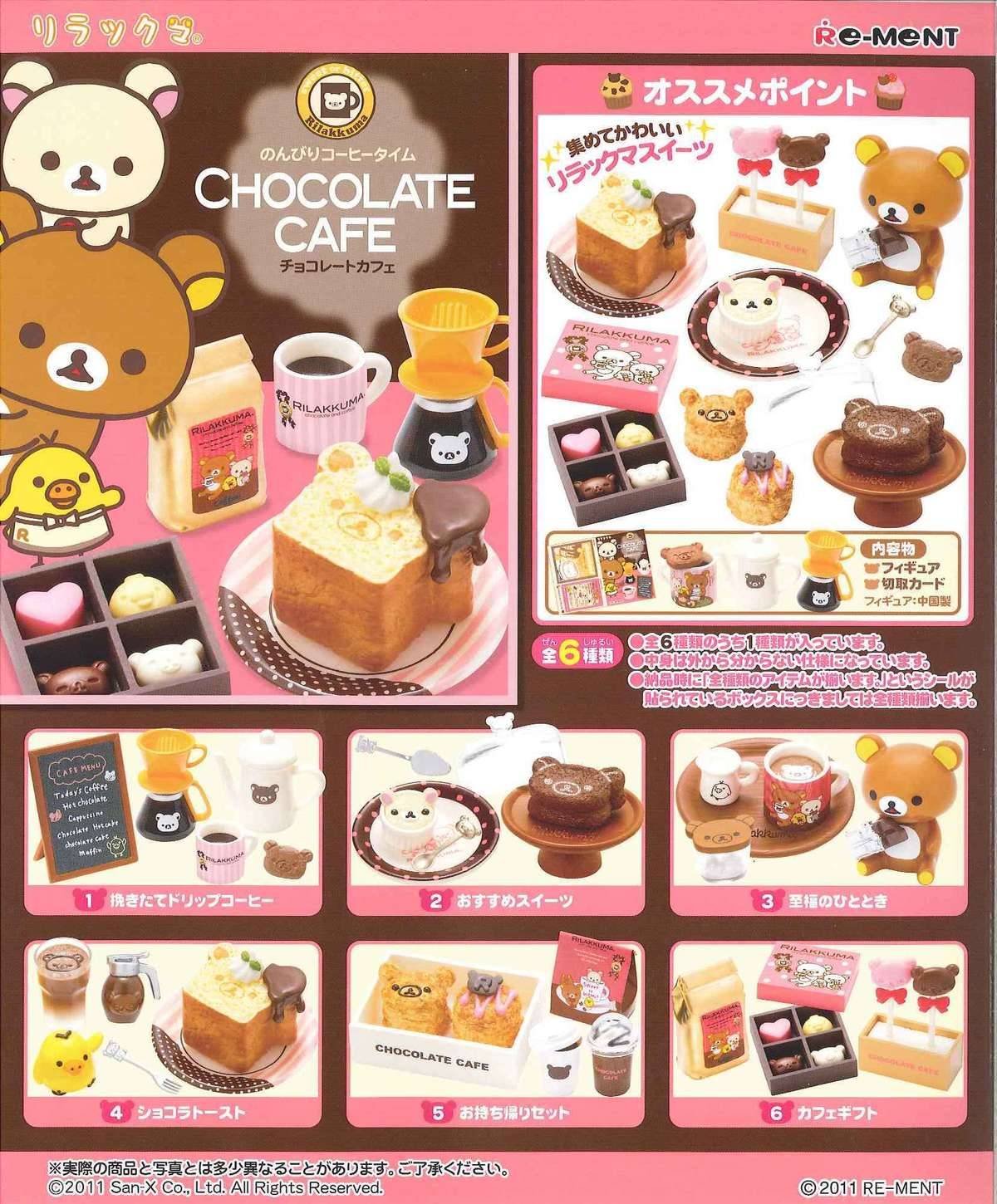 Rilakkuma Chocolate Café (6pcs/set)
