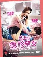 急診男女(EP1-21) (5DVD) EMERGENCY COUPLE