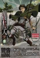 進擊的巨人VOL8  ATTACK ON TITAN VOL8