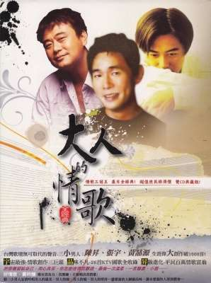 大人的情歌(2CD) LOVE SONGS FOR GROWN UPS