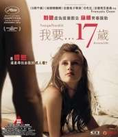 YOUNG & BEAUTIFUL (JEUNE & JOLIE)我要17歲
