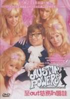 AUSTIN POWERS: INTERNATIONAL MAN OF MYSTERY至OUT特務IN嬌娃