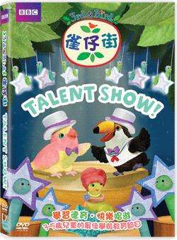 雀仔街 VOL.  4 - TALENT SHOW(DVD)
