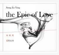 愛的史詩EPIC OF LOVE