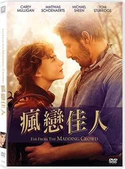 FAR FROM THE MADDING CROWD (2015)瘋戀佳人