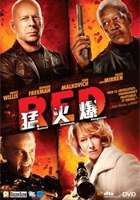 RED (2010)猛火爆