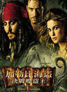 PIRATES OF THE CARIBBEAN: DEAD MANS CHEST加勒比海盜:決戰魔盜王