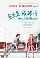 LOVE IS IN THE AIR 對不起飛錯你
