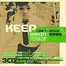 周而復始KEEP WAKIN 1987-2002 (2CD)