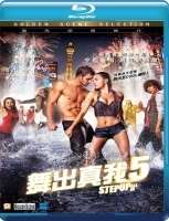 STEP UP: ALL IN舞出真我5