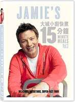 JAMIES 15 MINUTE MEALS: VOL3 (2DVD)大城小廚快煮15分鐘: VOL3
