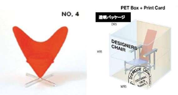 Designers Chair CP01 No.4
