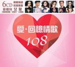 愛.回憶情歌108 (6CD) LOVE MEMORIES 108 LOVE SONGS