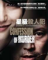 星級殺人犯CONFESSION OF MURDER