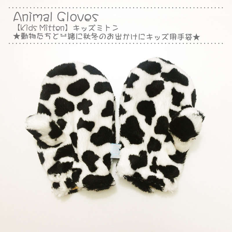 Animal Collection-Baby / Toddler Mittens Gloves (Cow)