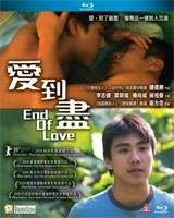 愛到盡END OF LOVE