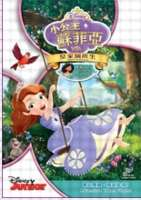 SOFIA THE FIRST: READY TO BE A PRINCESS小公主蘇菲亞:皇家插班生