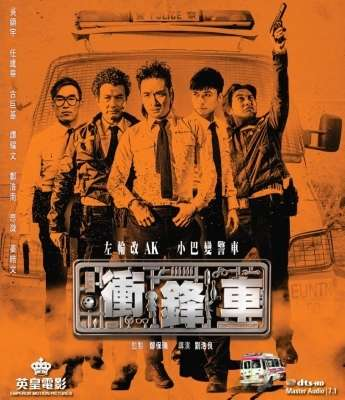 衝鋒車(2015) (2BR) TWO THUMBS UP