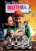 DELETE愛人DELETE MY LOVE