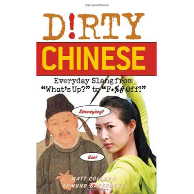 Dirty Chinese 9781569757277