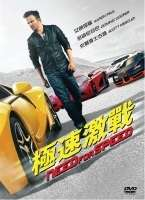 NEED FOR SPEED (2014)極速激 戰