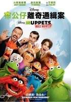 MUPPETS: MOST WANTED布公仔離奇通緝案