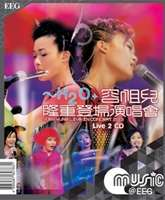 隆重登場演唱會(2CD) (MUSIC@EEG SERIES) LIVE IN CONCERT 2001