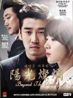 陽光燦爛(EP1-16) (4DVD) (2014) BEYOND THE CLOUDS