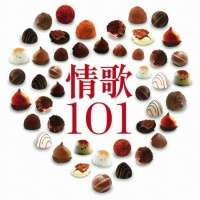 情歌101 (6CD) MANDARIN LOVE SONGS 101