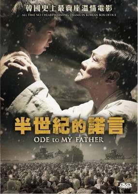 半世紀的諾言ODE TO MY FATHER