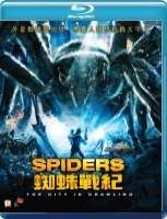 SPIDERS (2013)蜘蛛戰紀