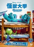 MONSTERS UNIVERSITY怪獸大學