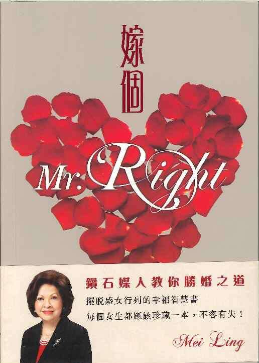 嫁個 MR. RIGHT