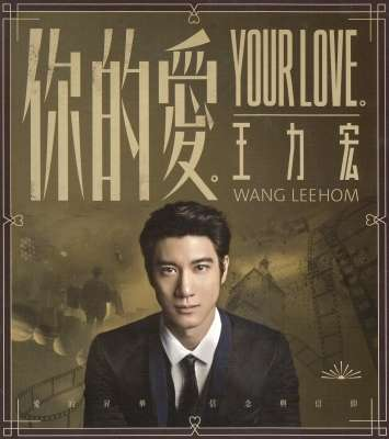 你的愛(+DVD/+BR) YOUR LOVE