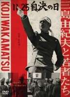 三島由紀夫自決之日11.25 THE DAY MISHIMA CHOSE HIS OWN FATE