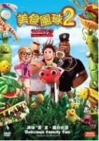 CLOUDY WITH A CHANCE OF MEATBALLS 2美食風球2