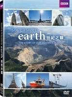 SUPERSIZED EARTH世紀之顛
