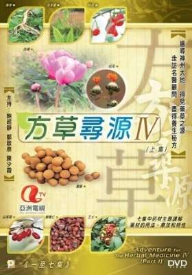 方草尋源4:上集(EP1-7) ADVENTURE FOR THE HERBAL MEDICINE 4 PT1