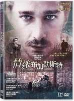 NECESSARY DEATH OF CHARLIE COUNTRYMAN (2013)情迷布加勒斯特