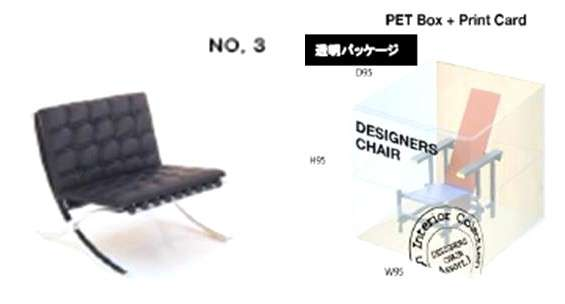 Designers Chair CP01 No.3